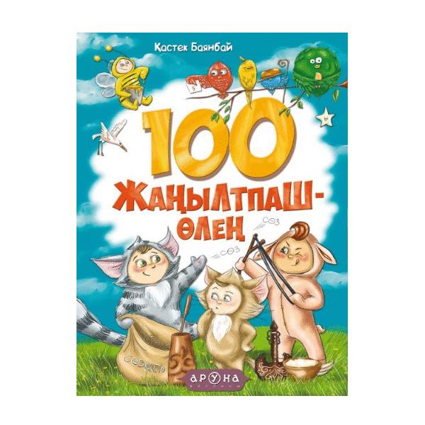 100 жанылтпаш (Аруна)
