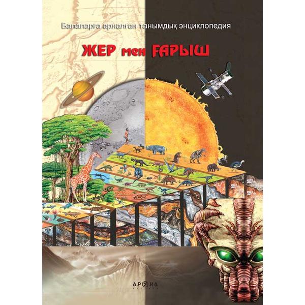 Детская книга Аруна Жер және ғарыш (Земля и космос)