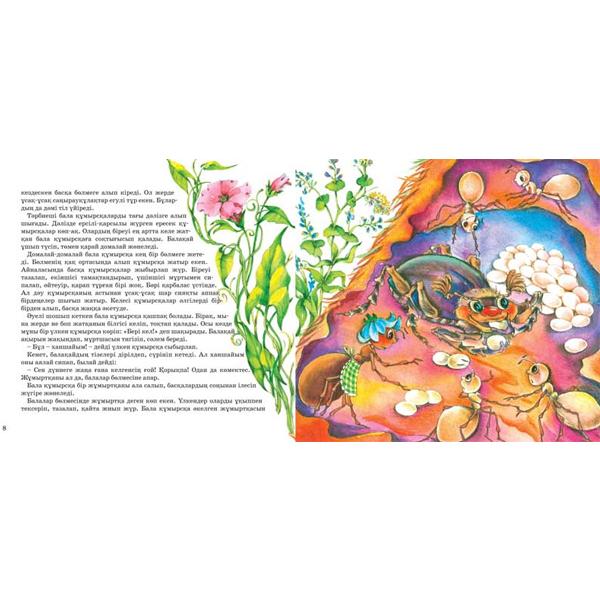 Детская книга Аруна Жәндіктер туралы ертегілер  (Сказки о насекомых)