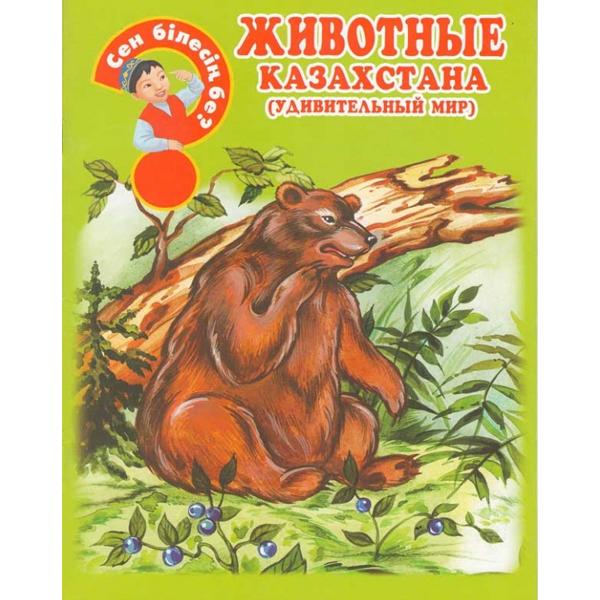 Аруна Животные Казахстана (Удивительный мир)