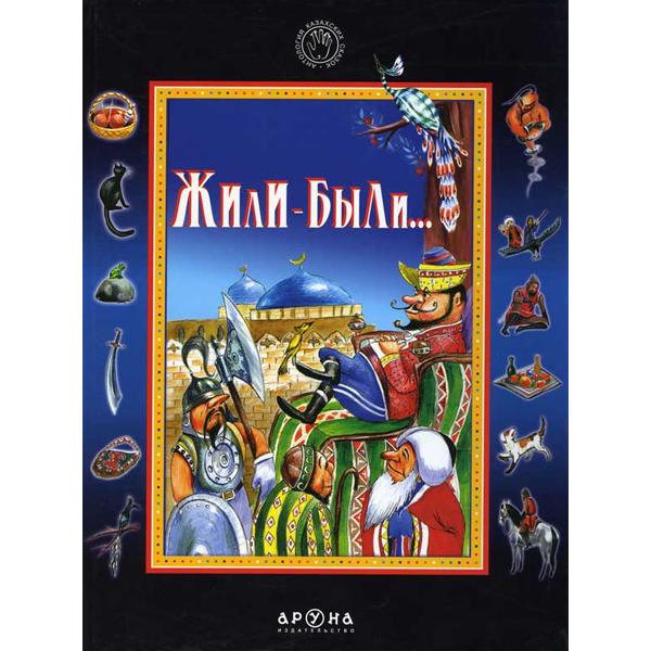Детская книга Аруна Жили-были …