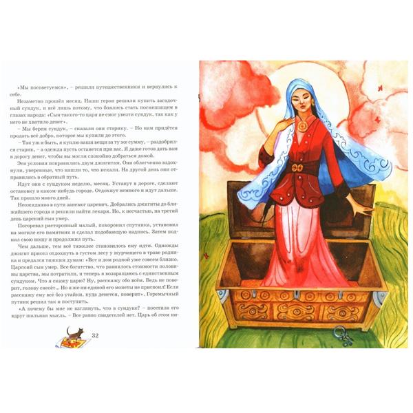 Детская книга Аруна Жить поживать - Добра наживать