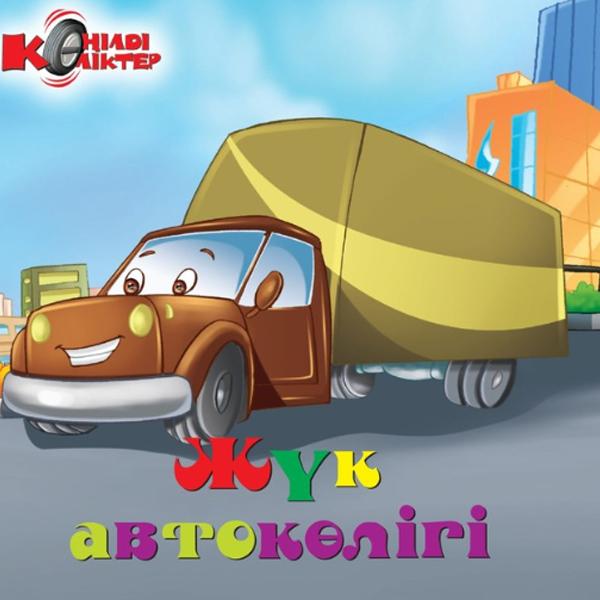 Детская книга Аруна Жук автокөлігі (Транспортная машина)