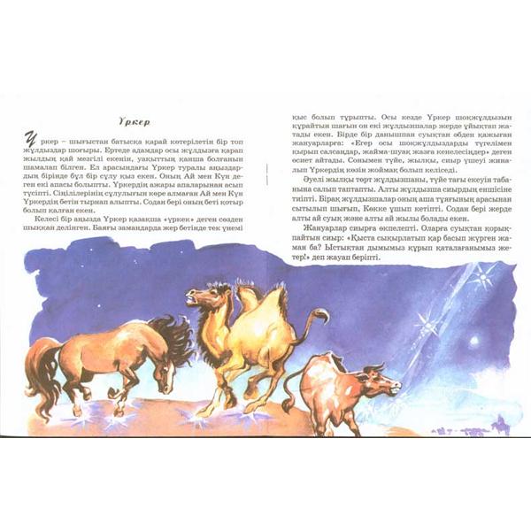 Детская книга Аруна Жұлдыздар туралы аңыздар