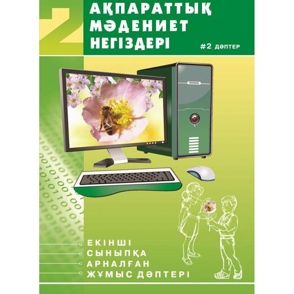 Детская книга Аруна Жұмыс дәптер  2-ші сыныпқа