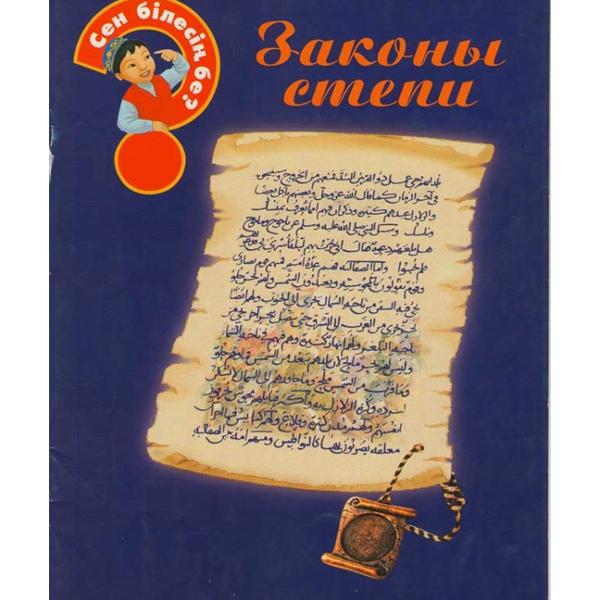 Детская книга Аруна Законы степи