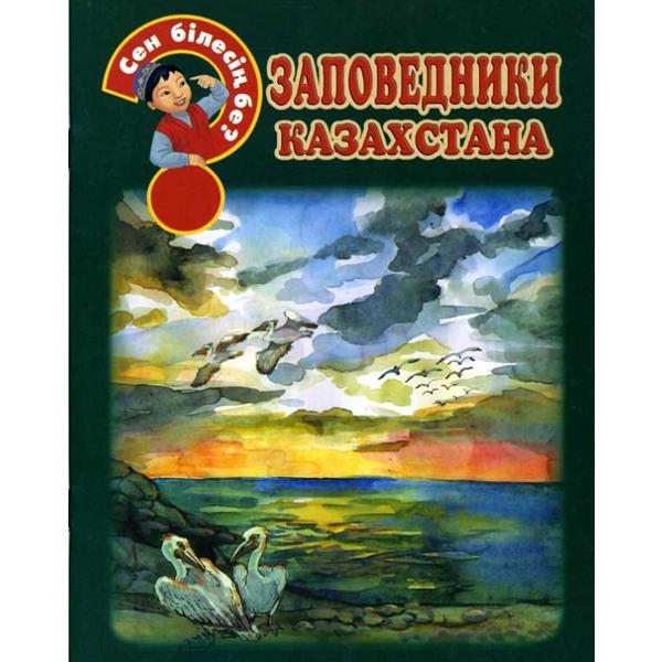 Аруна Заповедники Казахстана