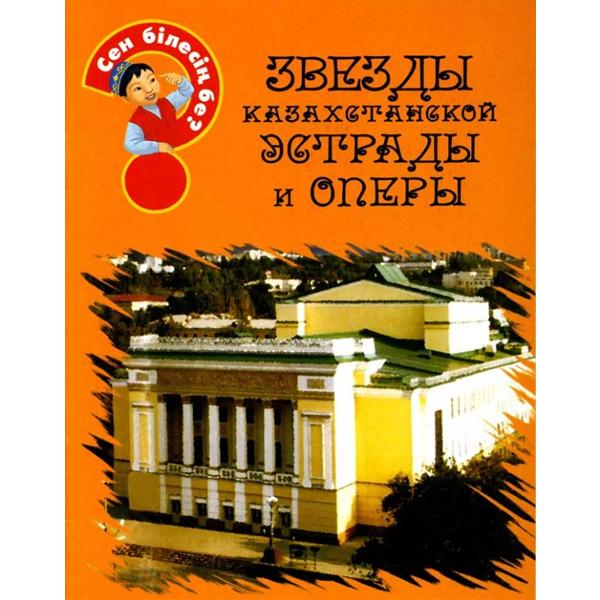 Детская книга Аруна Звезды Казахстанской эстрады и оперы