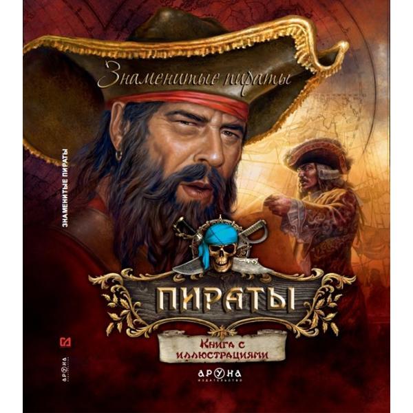 Детская книга Аруна Знаменитые пираты