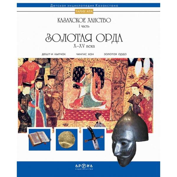 Детская книга Аруна Золотая Орда