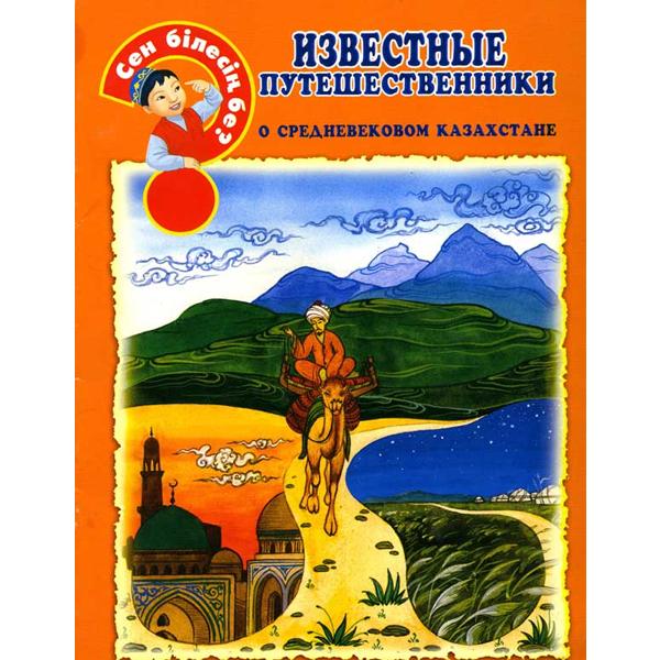 Детская книга Аруна Известные путешественники о средневековом Казахстане