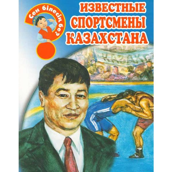 Детская книга Аруна Известные спортсмены Казахстана