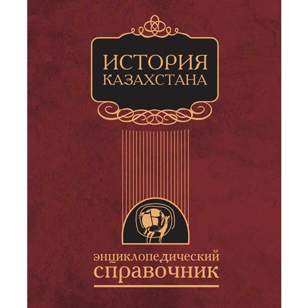 Детская книга Аруна История Казахстана