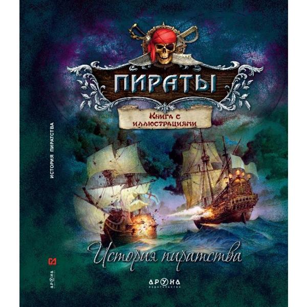 Детская книга Аруна История пиратства