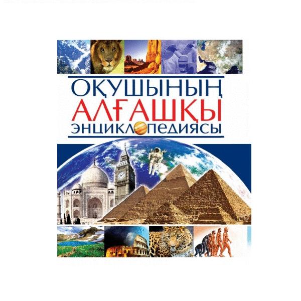 Оқушының алғашқы энциклопедиясы (Познавательная энциклопедия для школьников) (Аруна)