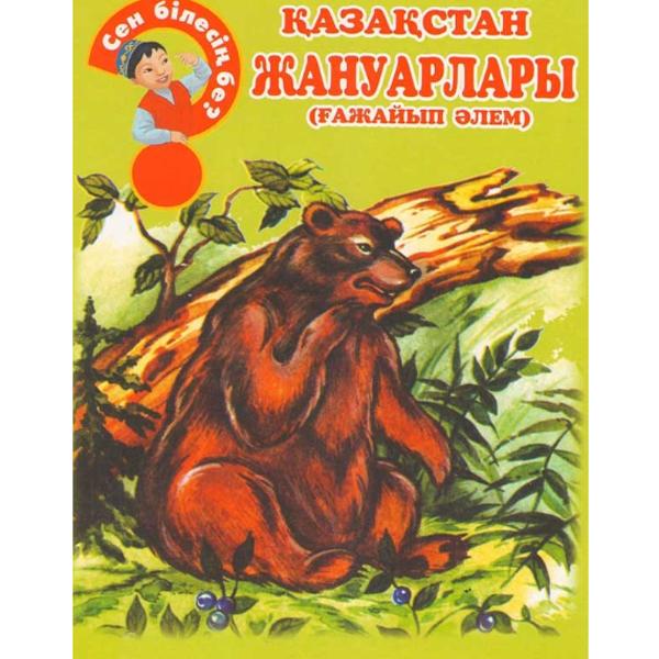 Детская книга Аруна Қазақстан жануарлары (ғажайып әлем)