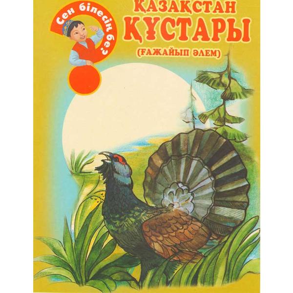 Детская книга Аруна Қазақстан құстары (ғажайып әлем)