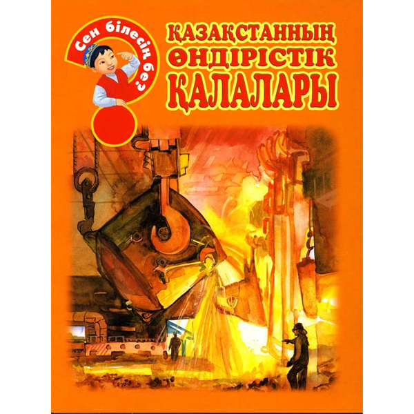 Детская книга Аруна Қазақстанның өндірістік қалалары