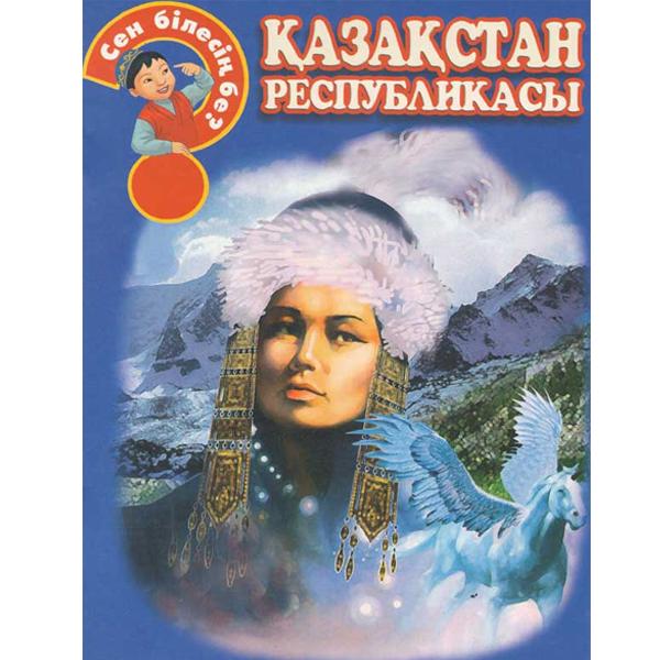 Детская книга Аруна Қазақстан Республикасы