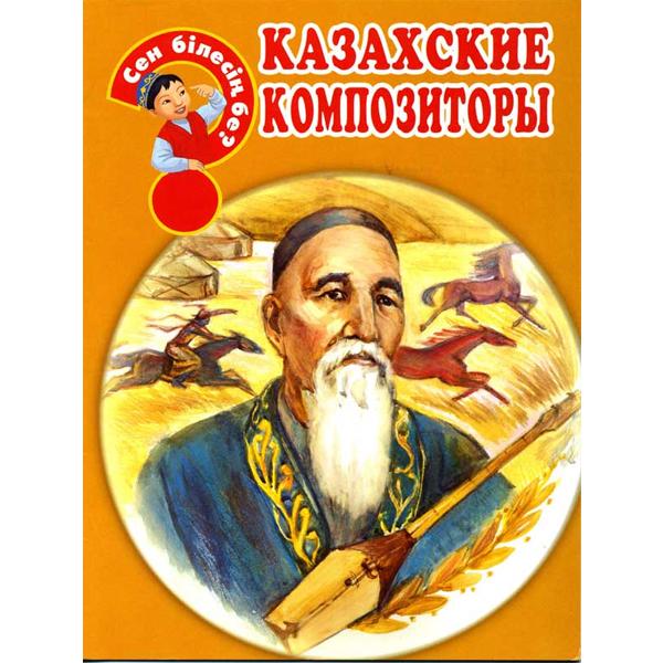 Детская книга Аруна Казахские композиторы