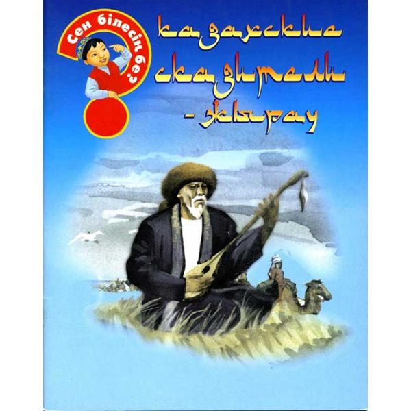 Аруна Казахские сказители-жырау