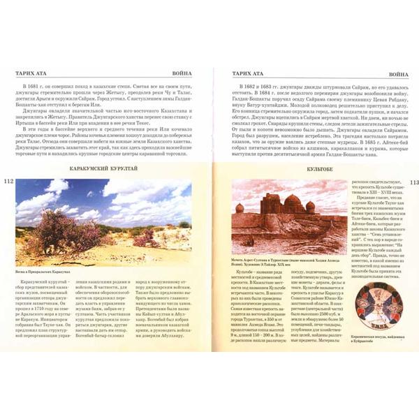Детская книга Аруна Казахское ханство