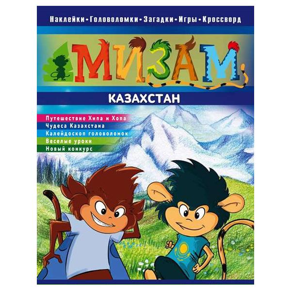 Детская книга Аруна Казахстан