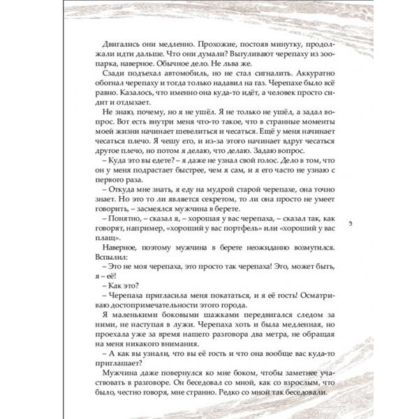 Детская книга Аруна Казахстанские сказки / Қазақстандық ертегілер
