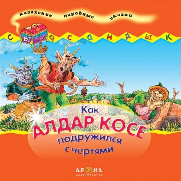 Детская книга Аруна Как Алдар Косе подружился с чертями