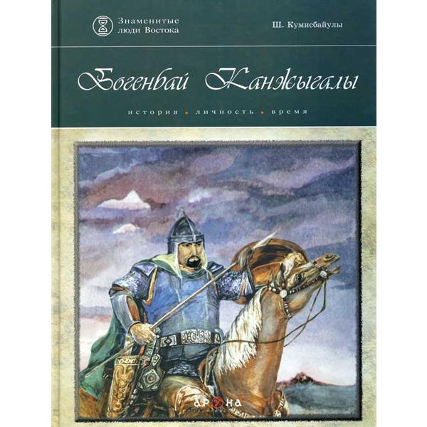 Детская книга Аруна Богенбай Канжыгалы