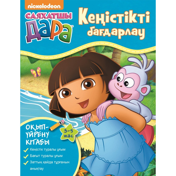 Детская книга Аруна Кеңістікті бағдарлау  (Ориентация в пространстве.)