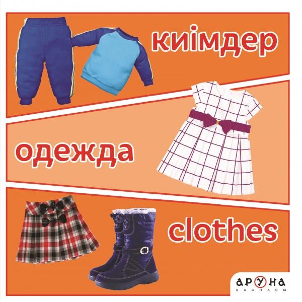 Детская книга Аруна Киімдер/Одежда/Clothes