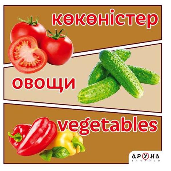 Аруна Көкөністер / Овощи / Vegetables
