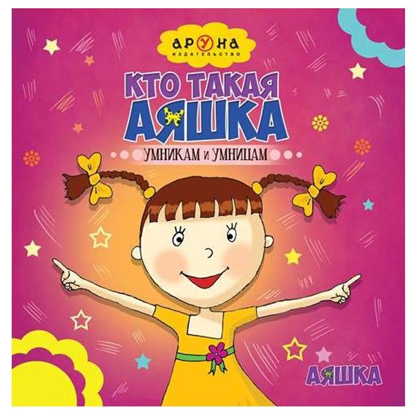 Детская книга Аруна Кто такая Аяшка?