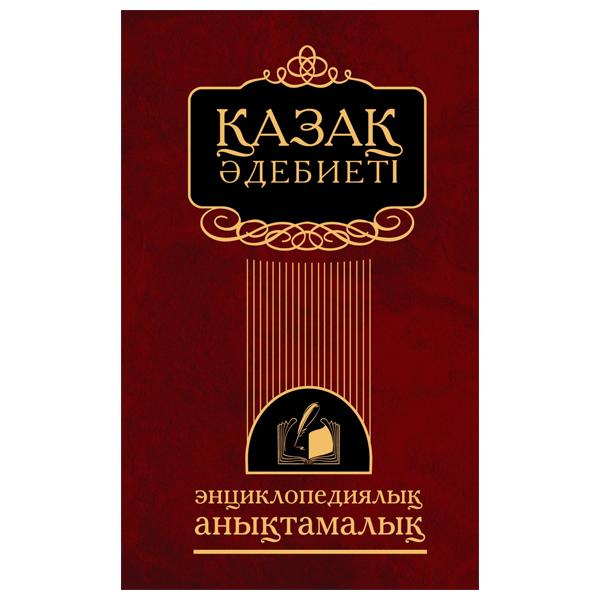Детская книга Аруна Қазақ әдебиеті