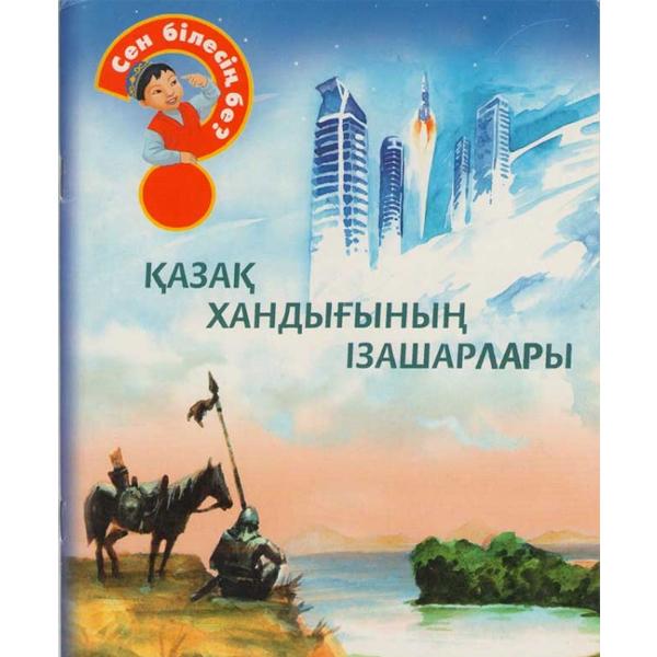 Детская книга Аруна Қазақ хандығының  ізашарлары