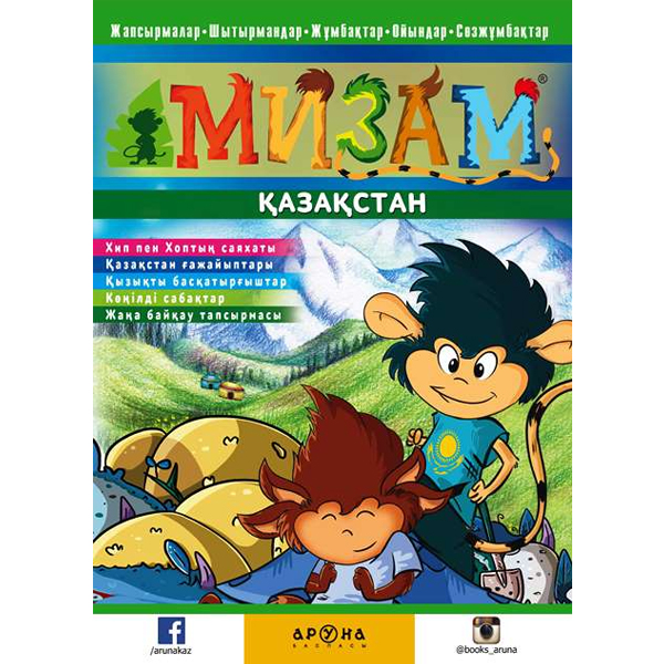 Детская книга Аруна Қазақстан