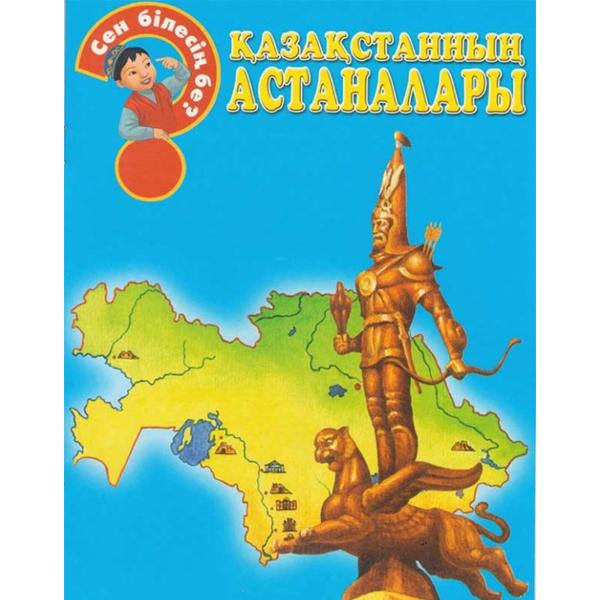 Детская книга Аруна Қазақстанның астаналары