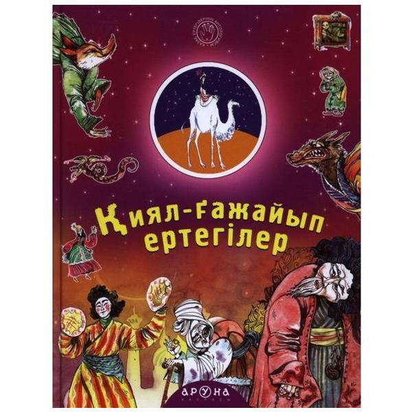 Детская книга Аруна Қиял-ғажайып ертегілері