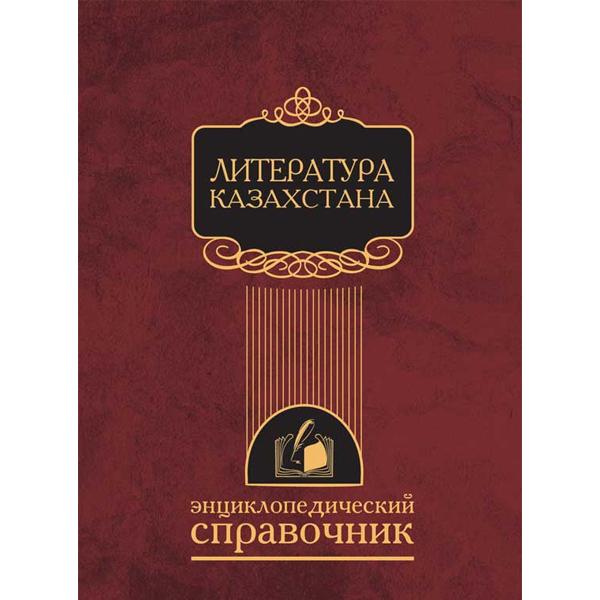 Детская книга Аруна Литература Казахстана