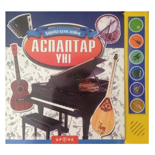 Аспаптар үні  (Звуки инструментов) (Аруна)