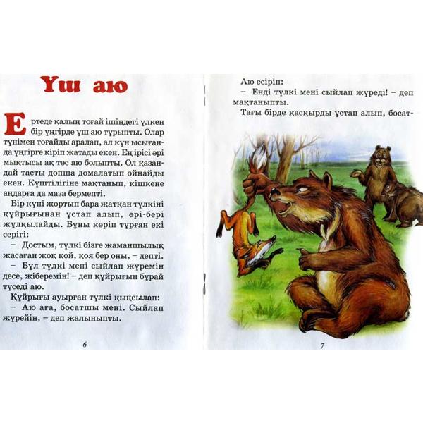 Детская книга Аруна Мақтаншақ жануарлар (Хвастливые звери)