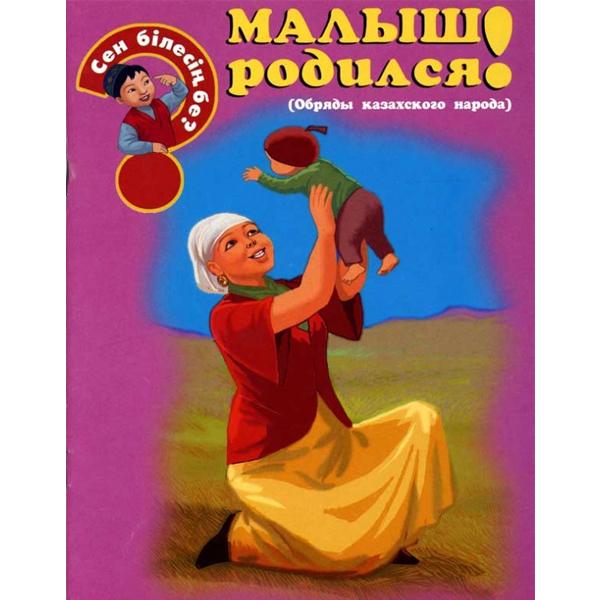 Детская книга Аруна Малыш родился! Обряды казахского народа)