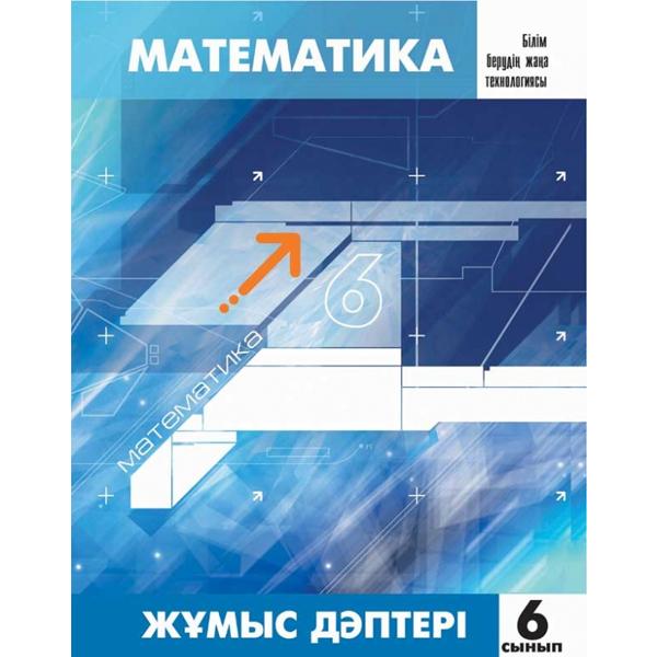 Детская книга Аруна Математика. Жұмыс дәптері  6 сынып