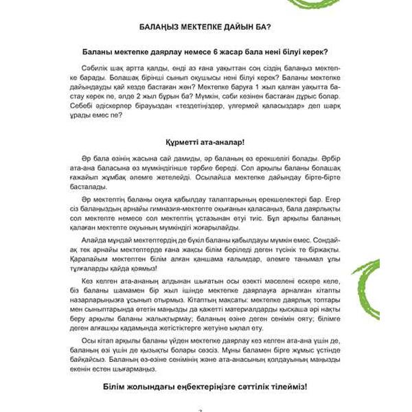 Детская книга Аруна Мектепке дайындық (Подготовка в школу)