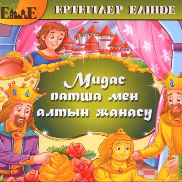 Детская книга Аруна Мидас патша мен алтын жанасу  (Царь Мидас)