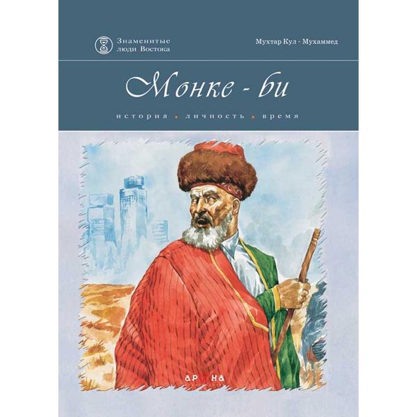 Детская книга Аруна Монке-би