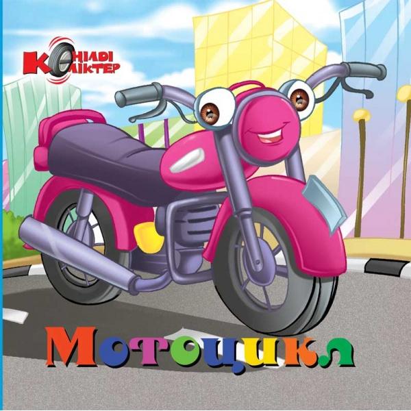 Детская книга Аруна Мотоцикл