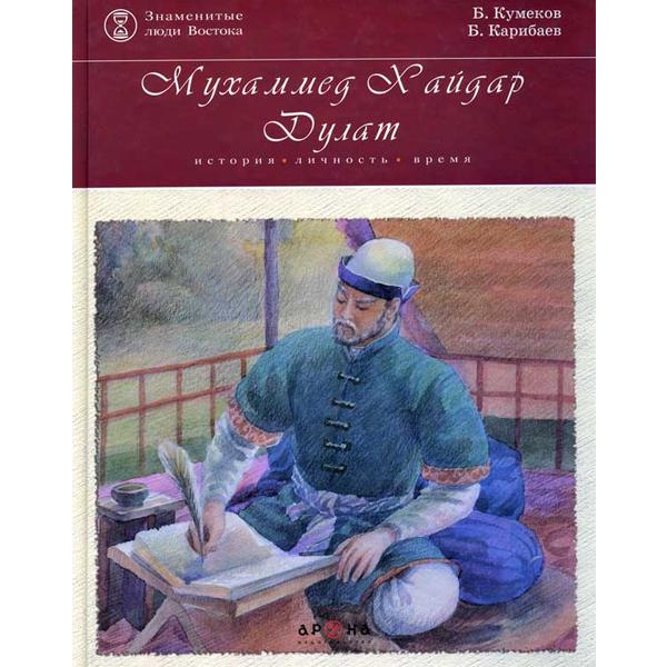 Детская книга Аруна Мухаммед Хайдар Дулат