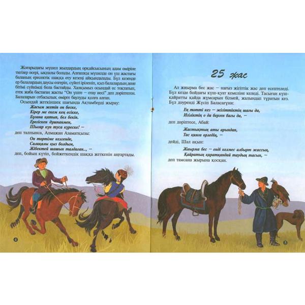 Детская книга Аруна Мүшелі жас (возрастной цикл)